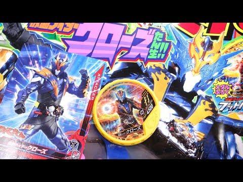 今月号は仮面ライダークローズ祭り!限定ガンバライジングカード&ブットバソウル