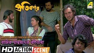 Download Video Bastir Manushder Banchano     Action Scene   Victor   Debashree   Sukhen Das MP3 3GP MP4