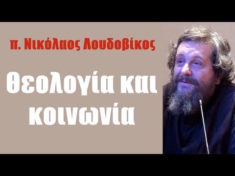 Θεολογία και Kοινωνία: π. Νικόλαος Λουδοβίκος