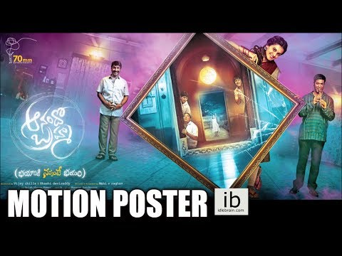 Anando Brahma Motion Poster