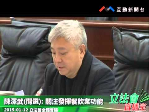 陳澤武 20150112立法會全體會議