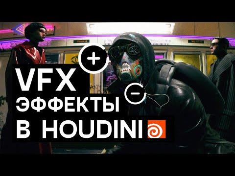 VFX эффекты в Houdini. Плюсы и минусы