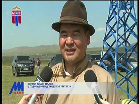Монгол Улсын арслан Ц.Содномдоржид хүндэтгэл үзүүллээ