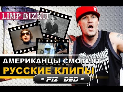 #2. Американцы смотрят русские клипы. (Limp Bizkit) (видео)