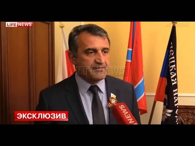 ДНР признала независимость Абхазии и Южной Осетии