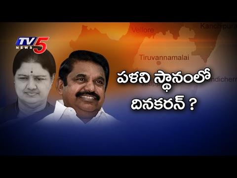 Sasikala Nephew Dinakaran Threat to Palaniswami CM Post !!
