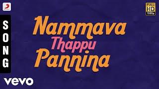 Song Name - Nammava Thappu PanninaMovie - Aandan AdimaiSinger - Madhu BalakrishnanMusic - IlaiyaraajaLyrics - VaaleeDirector - ManivannanStarring - Sathyaraj, Suvalakshmi, Divya UnniProducer - K. DhadhakhanStudio - KDK International filmsMusic Label - Sony Music Entertainment India Pvt. Ltd.© 2017 Sony Music Entertainment India Pvt. Ltd.Subscribe:Vevo - http://www.youtube.com/user/sonymusicisouthvevo?sub_confirmation=1Like us:Facebook: https://www.facebook.com/SonyMusicSouthFollow us:Twitter: https://twitter.com/SonyMusicSouthG+: https://plus.google.com/+SonyMusicIndia