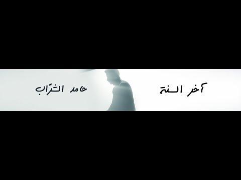 """شاهد أغنية حامد الشراب نجم """"مسرح مصر"""" بمناسبة العام الجديد"""