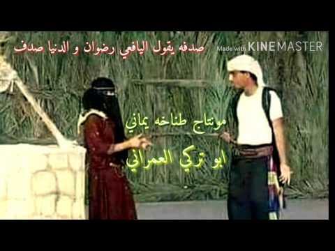 شيله غزليه جديد وحصريا / صدفه يقول اليافعي رضوان و الدنيا صدف