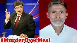 Man Killed For Eating Beef | #MurderOverMeal : The Newshour Debate (30 Sept 2015)