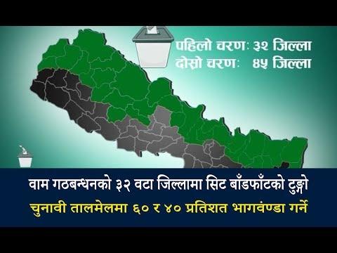 (३२ वटा जिल्लामा सिट बाँडफाँटको टुङ्गो - Duration: 3 minutes, 7 seconds.)