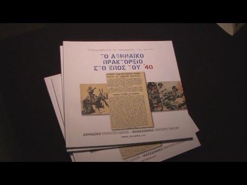 """Ο Πρόεδρος της Δημοκρατίας εγκαινίασε την έκθεση του ΑΠΕ-ΜΠΕ """"Το πρακτορείο στο Έπος του '40"""""""
