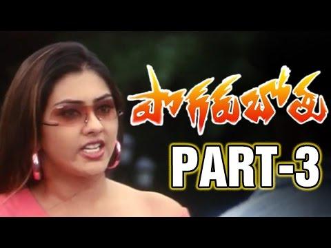 Pogarubothu Full Movie - Part 3/12 -  Ramesh, Namitha, Gajala