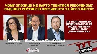 Як неправильна децентралізація може «вбити» українську державність?