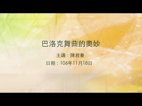 20171118大東講堂-陳君豪「巴洛克舞曲的奧妙」