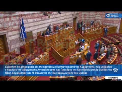 Απορρίφθηκε η πρόταση δυσπιστίας κατά της κυβέρνησης της Νέας Δημοκρατίας