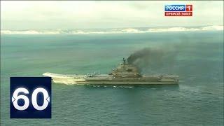 К чему приведет присутствие Адмирала Кузнецова в Cредиземном море?