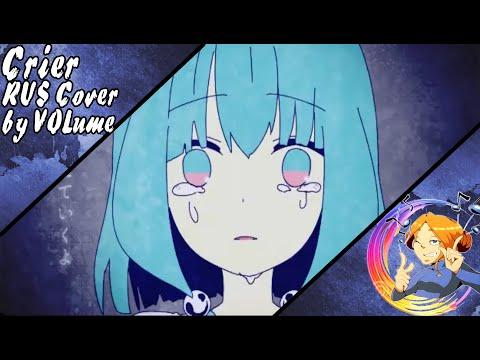 【Miku Hatsune】Crier RUS Cover【VOLume】クライヤ