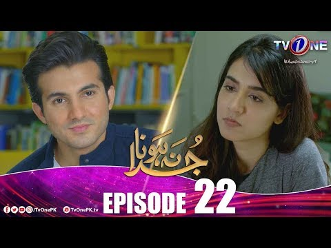 Juda Na Hona | Episode 22 | TV One Drama