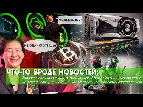 Nvidia против всех, в Ryzen больше уязвимостей чем в Intel, Google запрещает рекламу криптовалют (видео)