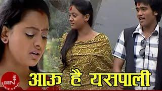 Aauhai Yesai Pala By Khuman Adhikari and Bishnu Majhi