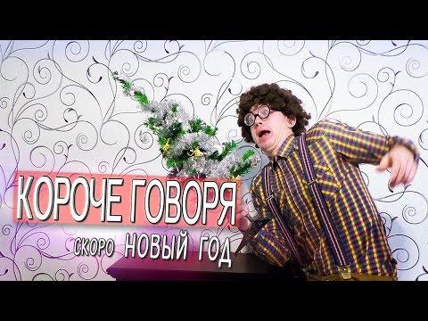 КОРОЧЕ ГОВОРЯ, СКОРО НОВЫЙ ГОД (видео)