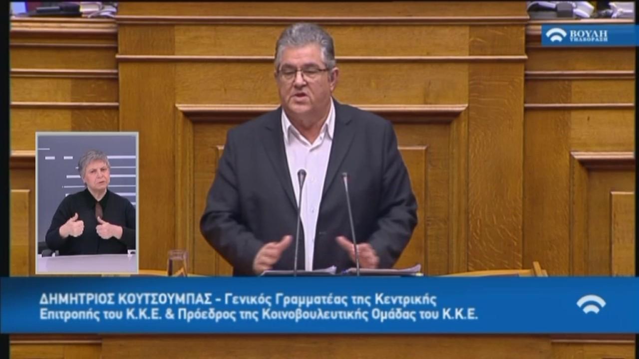 Δ.Κουτσούμπας (Πρ.Κ.Ο. ΚΚΕ)(Δανειοδότηση Κομμάτων και Εταιρειών Μ.Μ.Ε)(01/02/2017)