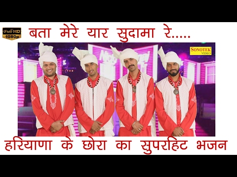 Video बता मेरे यार सुदामा रे ॥ Popular Haryanvi Bhakti Bhajan Song || BATA MERE YAAR SUDAMA RE download in MP3, 3GP, MP4, WEBM, AVI, FLV January 2017