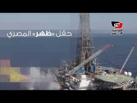 بدء إنتاج الغاز من حقل «ظهر» ديسمبر المقبل..يحقق لمصر الاكفتاء ٢٠١٨