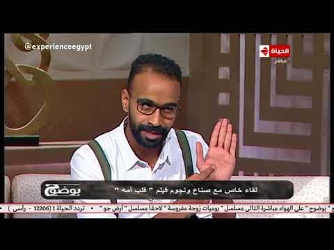 عمرو الليثي يمازح محمود الليثي: هل نحن قريبان؟