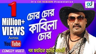 Published on July 23, 2017Funny Video: Chor Chor Kabila ChorStarring: Shuvo, Kabila & NasrinMovie: Tomari Achi Tomari ThakboDirector: Kalam KaowsarProducer: Shah FilmsCategory: Bangla Movie ScenesLabel: CD Vision Plus