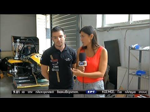 Αγώνες μονοθεσίου – Τριπλή διάκριση για την Aristotle Racing Team | 18/07/2019 | ΕΡΤ