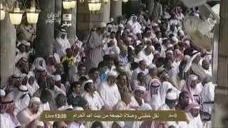 عبدالرحمن السديس - خطبة الجمعة - الحرم المكي - 8 صفر 1434