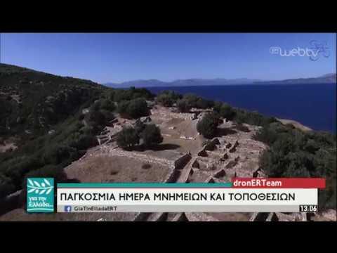 Παγκόσμια ημέρα Μνήμειων και Τοποθεσιών! «Για την Ελλάδα…»  | 18/04/19 | ΕΡΤ