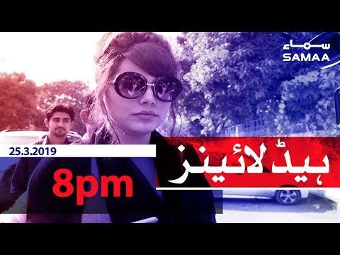 Samaa Headlines - 8PM - 25 March 2019