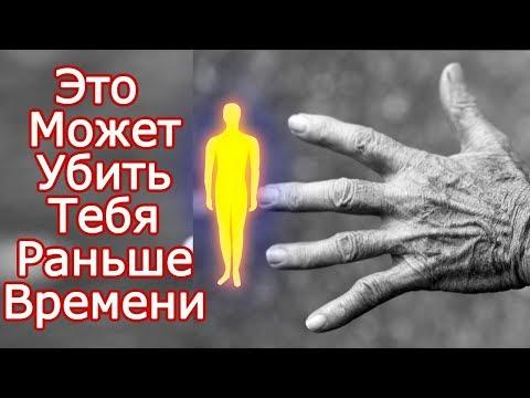 Это убивает 90 % людей раньше времени - Почему мы так мало живем и как прожить до 100 лет - DomaVideo.Ru