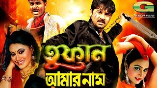 Video Bangla New Movie | Tufan Amar Naam | Alexander Bou | Poly | Mehedi | Prabir Mitra MP3, 3GP, MP4, WEBM, AVI, FLV Desember 2018