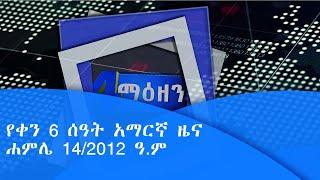 የቀን 6 ሰዓት አማርኛ ዜና ...ሐምሌ 14/2012 ዓ.ም|etv