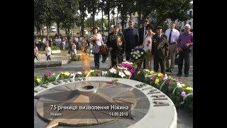 75 річниця визволення Ніжина. 14.09.2018