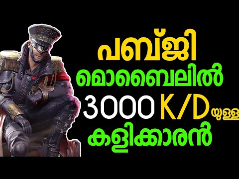 Man With 3000 kd Ratio | PUBG | Malayalam | By varemouse
