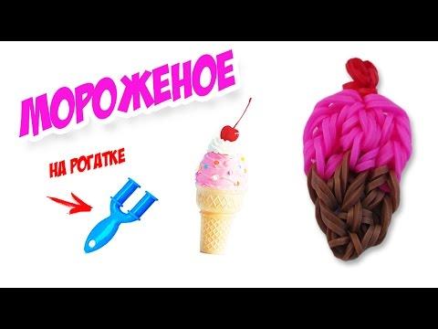 Плетение мороженого на рогатке