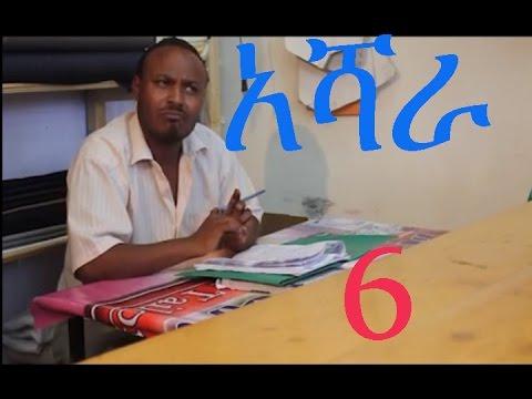Ashara (አሻራ) Addis TV Ethiopian Drama Series - Episode 6 on KEFET.COM