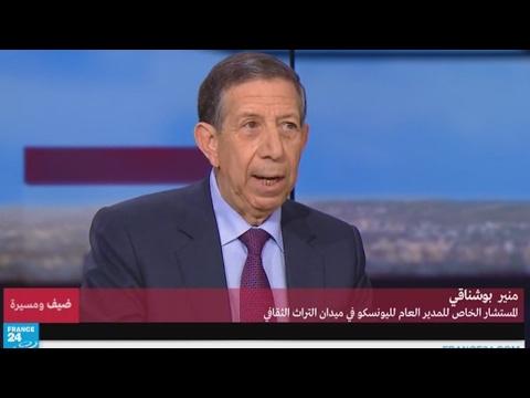 العرب اليوم - بالفيديو: منير بوشناقي المستشار الخاص للمدير العام لليونسكو في ميدان التراث الثقافي