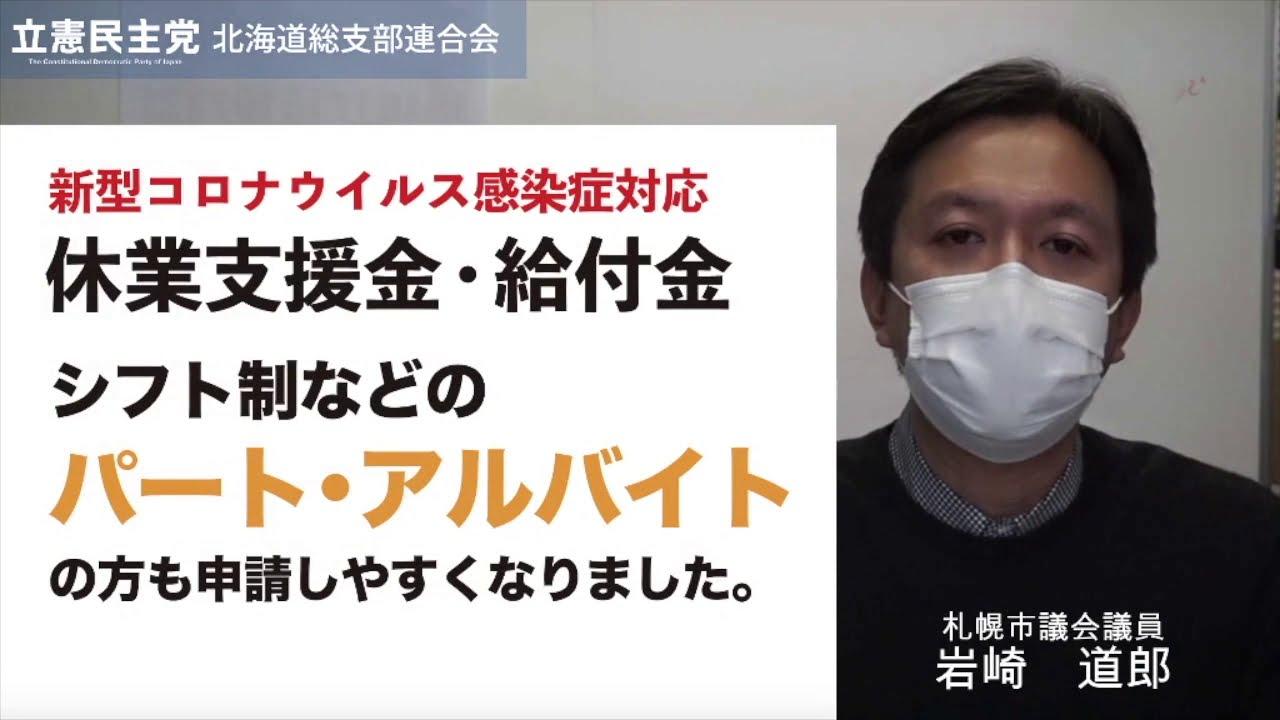 新型コロナ感染症対応休業支援金・給付金説明動画