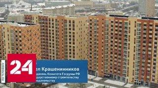 Крашенинников: должников не будут лишать малометражного жилья