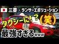 【海外の反応】衝撃!三菱・ランサーエボリューションがタクシーに!?日本車のタクシーが最強すぎるwww(笑)