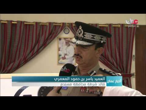 فعاليات أسبوع المرور الخليجي بمحافظة مسندم