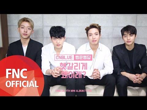 CNBLUE (씨엔블루) - 헷갈리게 왜이래? 썸문썸답!