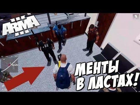 Админские будни. Менты с Ластами и большое обновление мода в Арма 3! - Arma 3 Altis Life