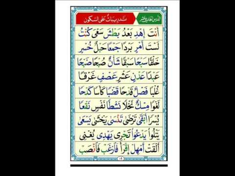 Al Noorania lesson 11 Qaidah Al Nourania (видео)
